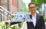 【新ビジネスネーム発表】石塚友人(いしつかゆひと)で新たなコーチ人生をリスタートしていきます!